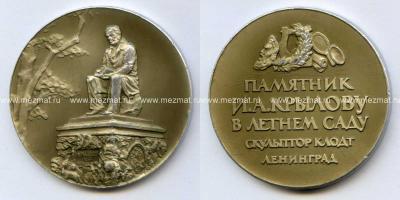 12 мая 1855 года открытие памятника И. А. Крылову в летнем саду.jpg
