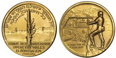 12 мая —День Иерусалима..jpg