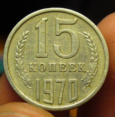15 копеек 1970 года 8.JPG