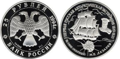14 ноября 1788 года родился — Михаил Петрович Лазарев.jpg