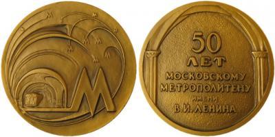 15 мая 1935 года Первая линия открылась Московский метрополитен.jpg