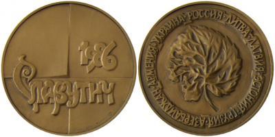 2 октября 1986 Решение о строительстве Славутич (город).jpg