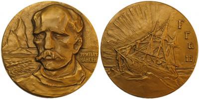 10 октября 1861 Фритьоф Нансен.jpg