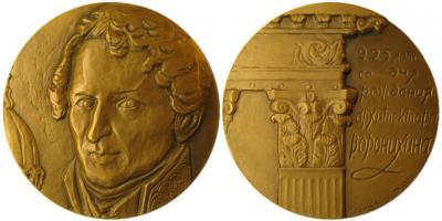 28 октября 1759 Андрей Никифорович Воронихин.jpg