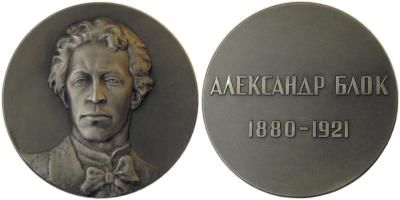 28 ноября 1880 Александр Блок..jpg