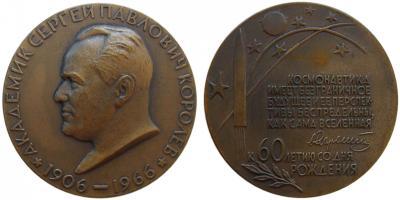 12 января 1907 Сергей Павлович Королёв.jpg