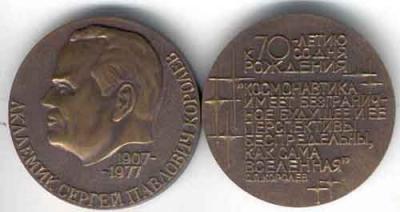 12 января 1907 Королёв, Сергей Павлович..jpg