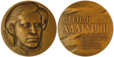 2 января 1857 Степан Николаевич Халтурин.jpg