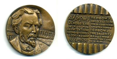 9 апреля 1882 Виктор Александрович Веснин.jpg