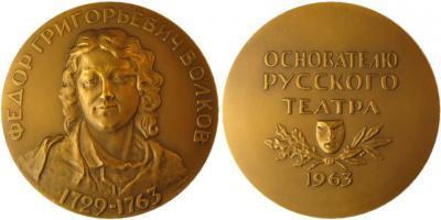 20 февраля 1729 года родился — Фёдор Григорьевич Волков.jpg