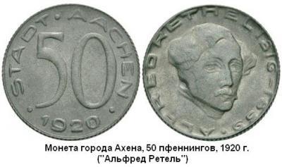 15.05.1816 (Родился Альфред Ретель).JPG