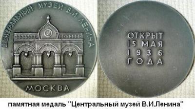 15.05.1936 (Открытие музея В.И.Ленина в Москве).JPG