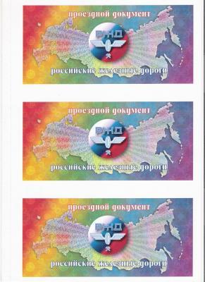Российские железные дороги (л).JPG
