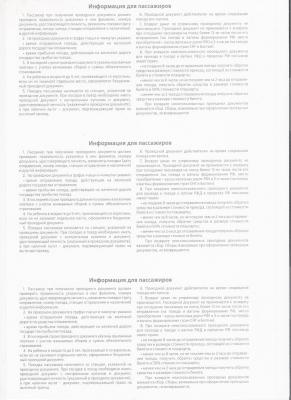 Российские железные дороги (об).JPG