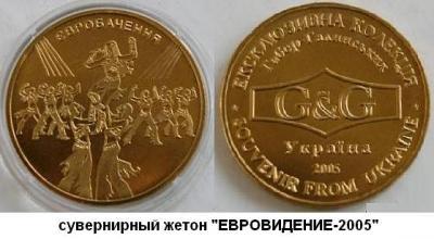 16.05.2005 (Открытие ЕВРОВИДЕНИЯ-2005 в Киеве).JPG