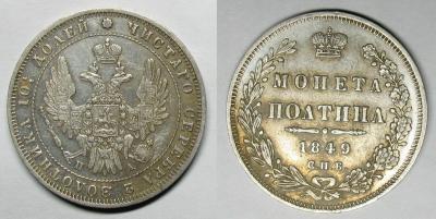 полтина 1849г.jpg