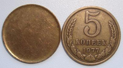 (!!!) Заготовка под 5 копеек СССР.JPG