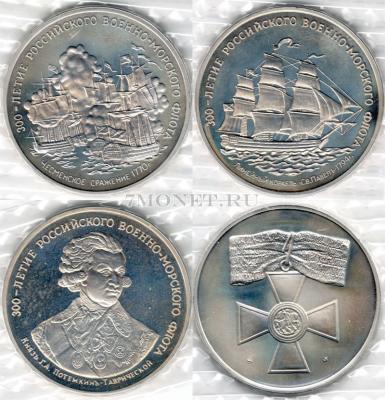 18 мая Памятные медали «300-летие Российского Военно-Морского Флота».jpg