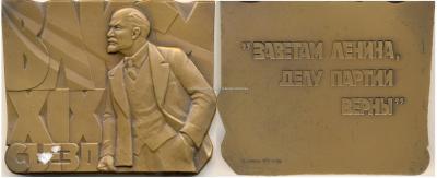 18 мая 1982 19 съезд ВЛКСМ.jpg