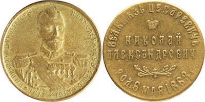 18 мая 1868 Николай II.jpg