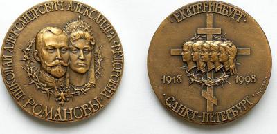 16 на 17 июля 1918 года Расстрел царской семьи..jpg