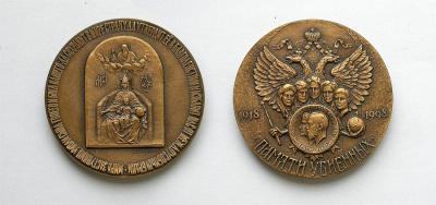 16 на 17 июля 1918 года Расстрел царской семьи.jpg