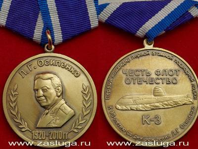 11 мая 1920 года Осипенко, Леонид Гаврилович.jpg
