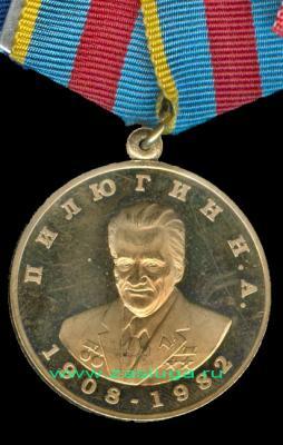 18 мая 1908 Николай Алексеевич Пилюгин.jpg
