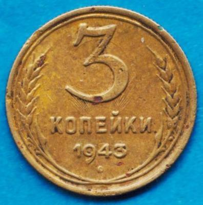 Монета 3-43 -2 .jpg