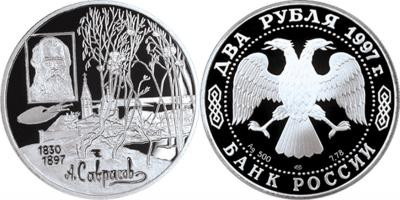 24 мая 1830 Алексей Кондратьевич Саврасов.jpg