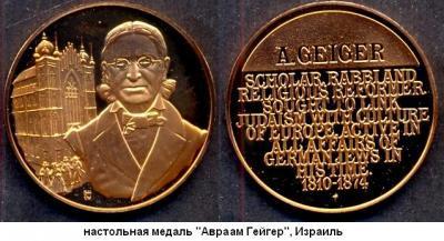 24.05.1810 (Родился Авраам ГЕЙГЕР).JPG