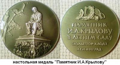 24.05.1855 (Открыт памятник И.А.Крылову).JPG
