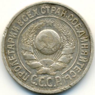 15 копеек 1924. 1.1..jpg