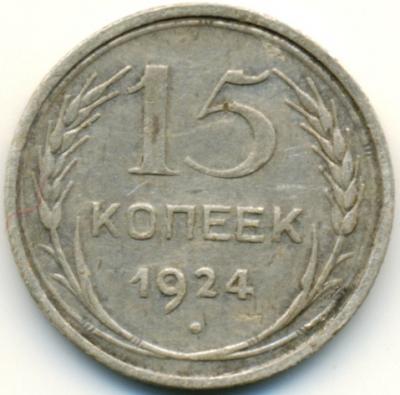 15 копеек 1924. 1.2..jpg