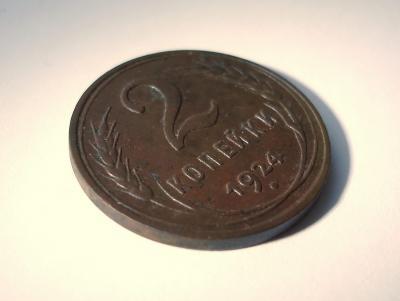 01-2 копейки 1924 ГГ.jpg