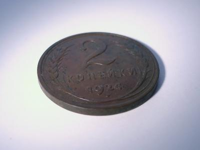 03-2 копейки 1924 ГГ.jpg