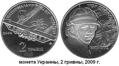 25.05.1889 (Родился Игорь Иванович СИКОРСКИЙ).JPG