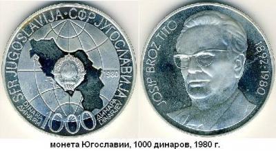 25.05.1892 (Родился Иосип Броз Тито).JPG