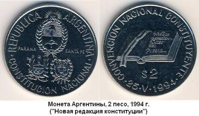 25.05.1994 (Принятие новой конституции в Аргентине).JPG