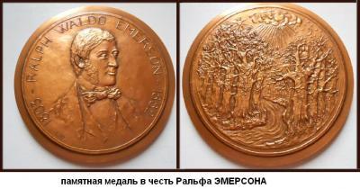25.05.1803 (Родился Ральф Уолдо ЭМЕРСОН).JPG