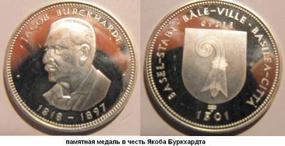 25.05.1818 (Родился Якоб БУРКХАРДТ).JPG