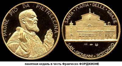 25.05.1887 (Родился Франческо ФОРДЖИОНЕ).JPG