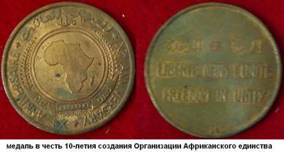 25.05.1963 (Создана  Организация Афраканского единства).JPG