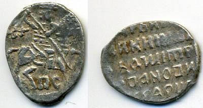 27 мая 1606 умер  Лжедмитрий I 1 копейка Лжедмитрий I. Год, 1605-1606. Металл, Серебро.jpg