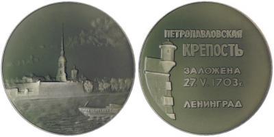 27 мая 1703 петропавловская крепость..jpg