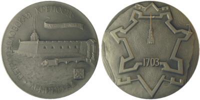 27 мая 1703 Петропавловская крепость.jpg