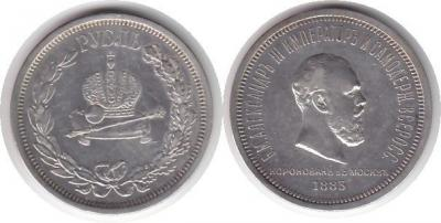 27 мая 1883 Коронация Александр III.jpg