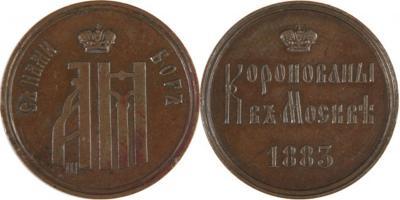 27 мая 1883 КОРОНАЦИЯ ИМПЕРАТОРА АЛЕКСАНДРА III.jpg