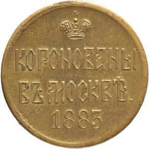 27 мая 1883 коронован Александр III1.jpg