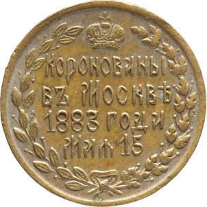 27 мая 1883 коронован Александр III.jpg